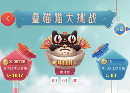 618天貓疊貓貓大挑戰怎么玩_疊貓貓大挑戰玩法介紹