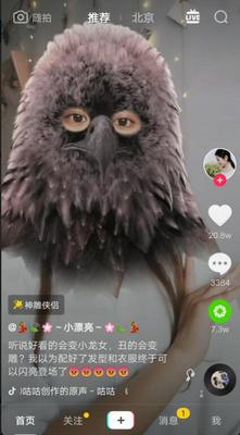 抖音神雕侠侣怎么弄_神雕侠侣拍摄方法介绍