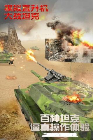 模拟直升飞机大战坦克安卓版