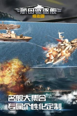 航母驱逐舰模拟器安卓版