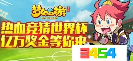 梦幻西游手游世界杯竞猜如何玩_2018梦幻西游手游世界杯竞猜玩法一览