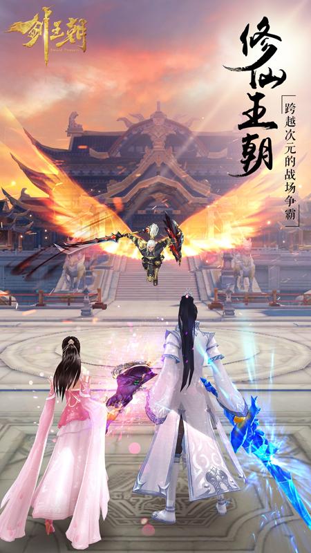 国风仙侠《剑王朝》正版手游6月14日唯美开测