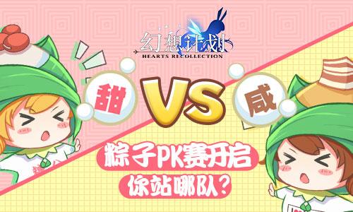 咸粽VS甜粽 《幻想计划》粽子PK赛开启 你站哪队?