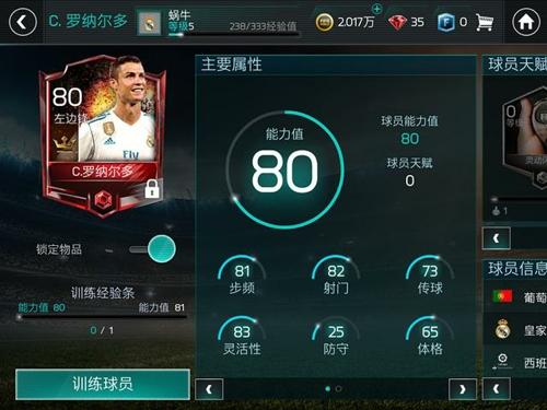 中国队世界杯第一?不在梦里就是在游戏里!