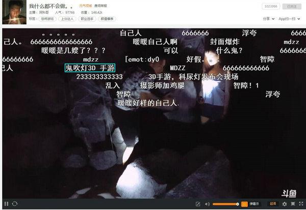 美女直播摸金探险 《鬼吹灯3D》今日全平台上线