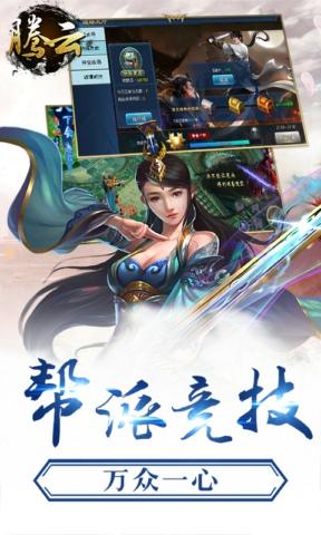 腾云安卓手机版下载