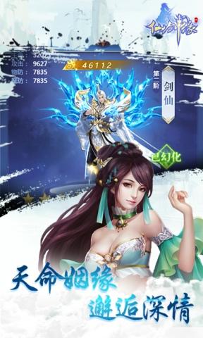 仙剑缘变态手机版下载