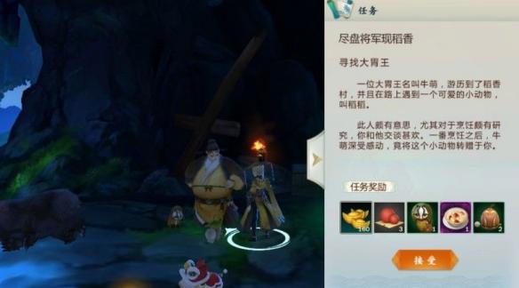 劍網3指尖江湖稻稻寵物怎么得_稻稻寵物獲得方法介紹