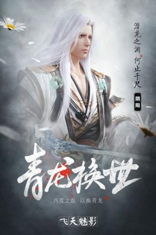 飞天魅影九游安卓手机版下载