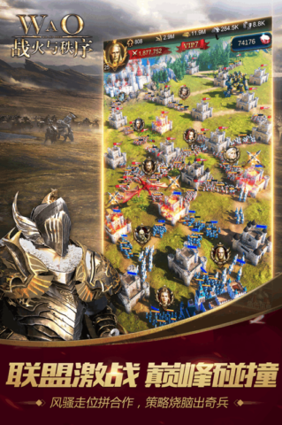 战火与秩序九游安卓手机版下载