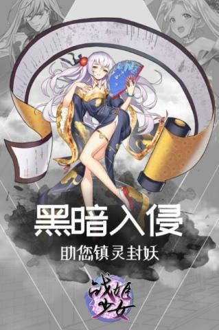 战姬少女九游安卓手机版下载