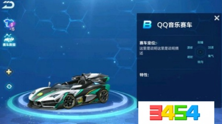 QQ飞车手游极速之音如何改装_QQ飞车手游极速之音改装方案一览