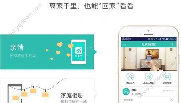 和家亲app使用教程 和家亲app怎么用