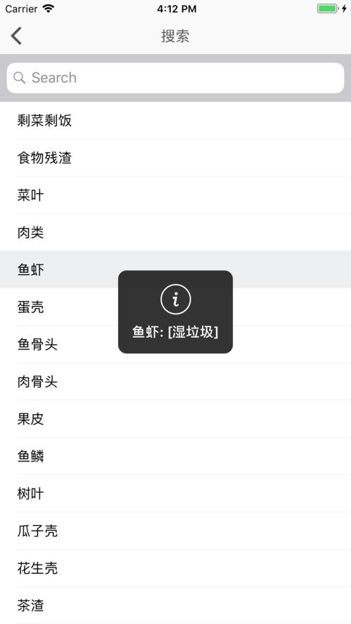 網約代收垃圾app