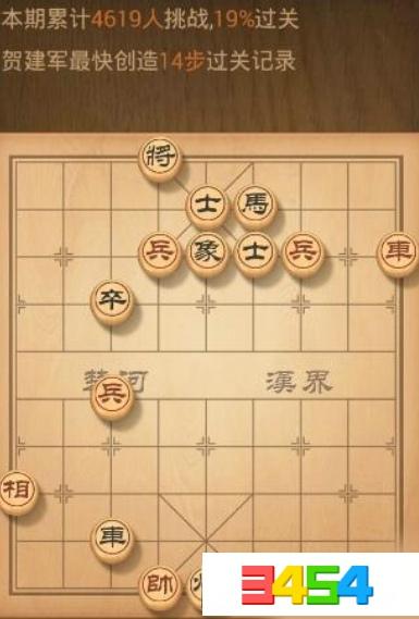 天天象棋残局挑战第82期怎么过