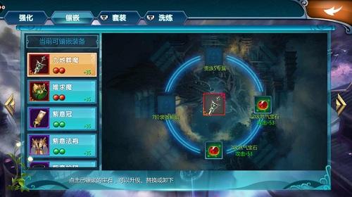 《真·我欲封天》:高阶宝石升级系统