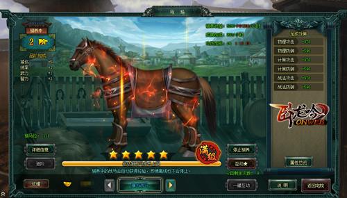 《卧龙吟》战马相助征战不止 铁骑踏遍万里河山