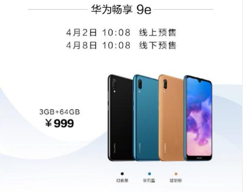 华为畅享 9S/畅享 9e什么时候发售