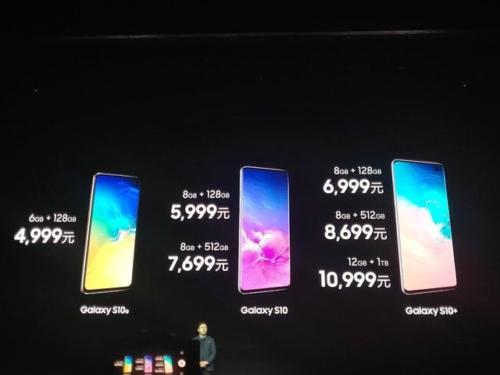 三星S10/S10+/S10e国行版售价多少钱