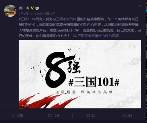 大玉仔反串COS三国豪杰 《三国志大战M》全平台公测在即!