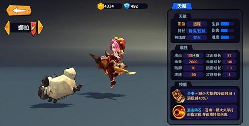 《超燃之战》英雄介绍—禁咒大法师娜拉