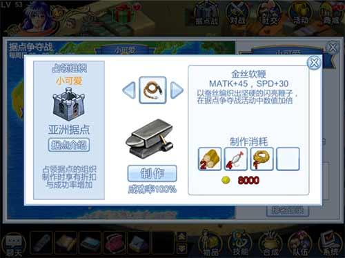 《飘流幻境》开创全新玩法-据点争夺战即将登场