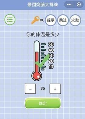 微信最囧烧脑大挑战第38关怎么过_你的体温是多少