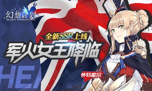 军火女王降临 《幻想计划》全新SSR即将上线