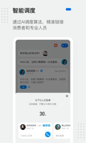 灵鸽app邀请码怎么获得_邀请码获得方式介绍