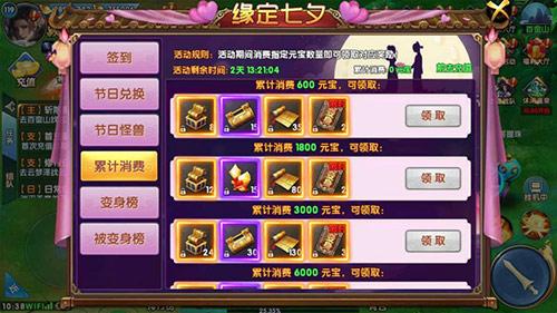 全新时装登场《紫青双剑》七夕活动开启