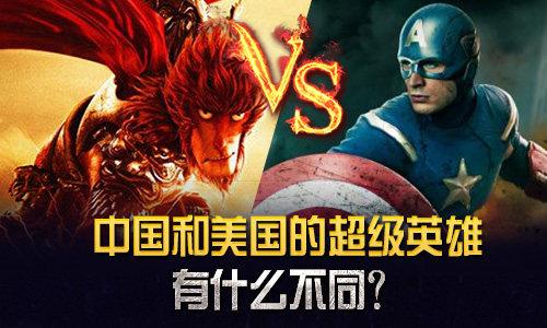 中国和美国的超级英雄有什么不同?