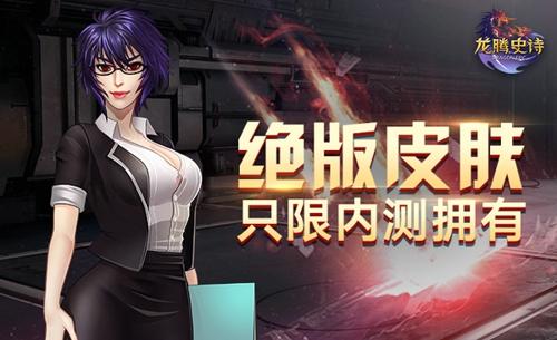 《龙腾史诗》内测不删档,福利爽翻天