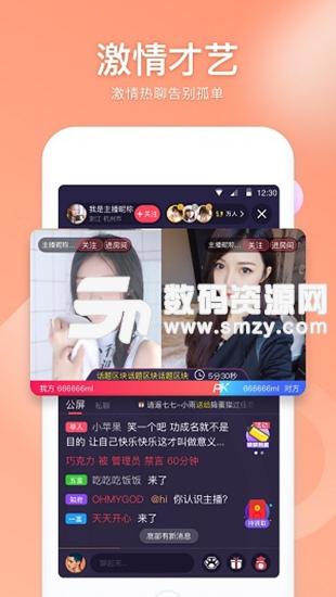 秒魚直播app