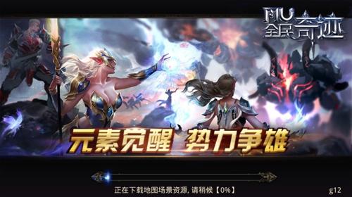 《全民奇迹MU》势力争霸赛再次开启:攻城掠地,势力为王!