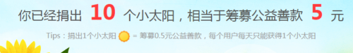 QQ浏览器让浏览更有温暖公益活动地址 QQ浏览器让浏览更有温暖活动内容
