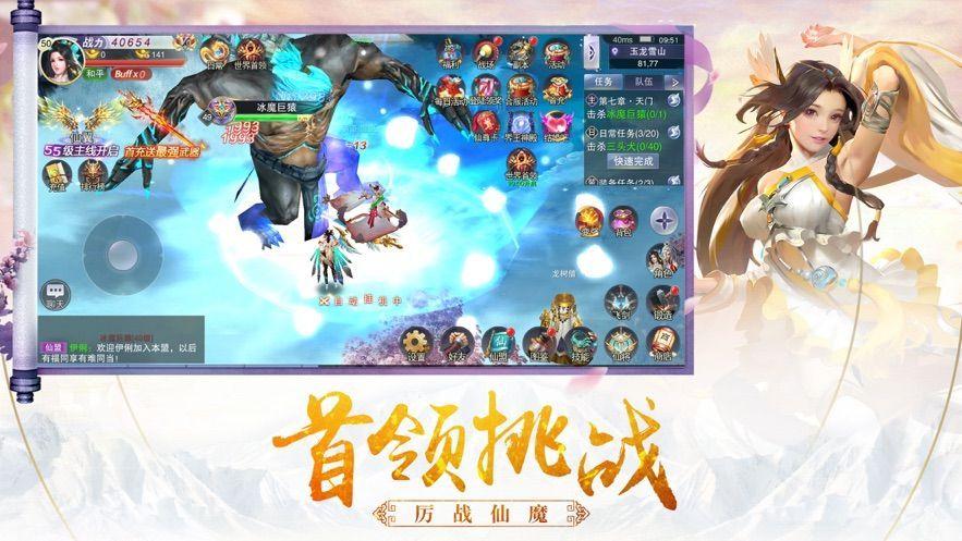 蒼穹之劍與情緣仙俠戰斗手游安卓版下載