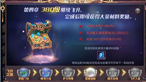 """新资料片《昆仑墟》""""飞升上仙""""成就霸业"""