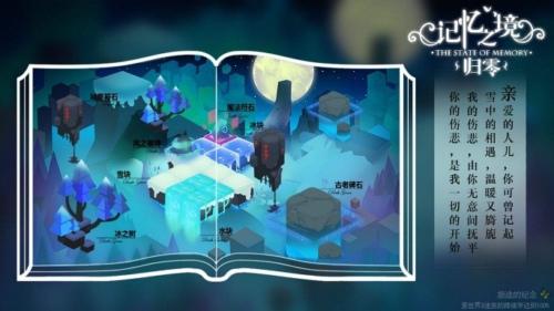 独立游戏《记忆之境:归零》今日登录安卓 推全新DLC