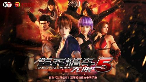 光荣特库摩正版授权手游《生死格斗5 无限》删档付费测试今日开启