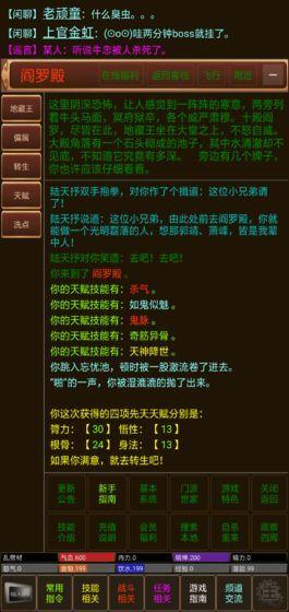 仙武江湖文字武侠bwin手机网页版破解版