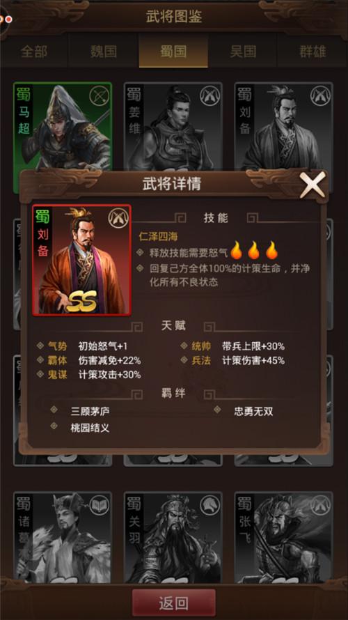 《群雄逐鹿》:蜀国回复型解析黄月英与刘备
