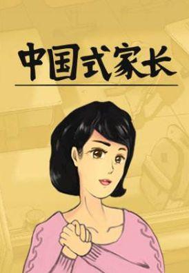 中国式家长如何成为天王巨星_天王巨星达成攻略详解