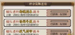 阴阳师新活动协同大作战降临 组队赚取积分兑换奖励