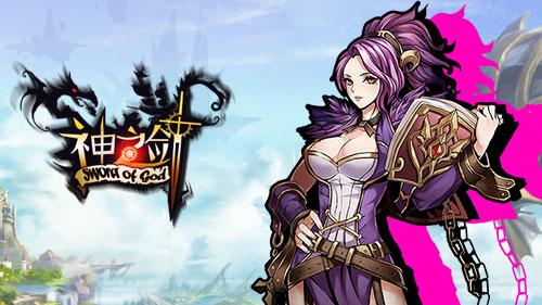 经典地下城配置 酷游《神之剑》角色情报流出