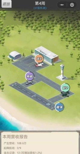 民航大亨破解版下載飛機經營手游