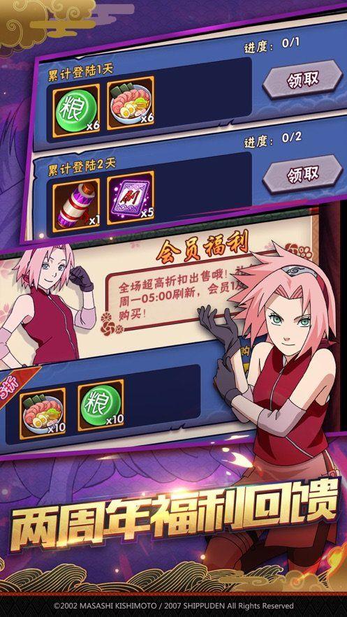 木葉十二忍破解版下載熱血戰斗手游