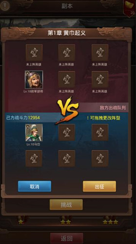 《群雄逐鹿》游戏评测:回合制玩法与战斗的激情融合