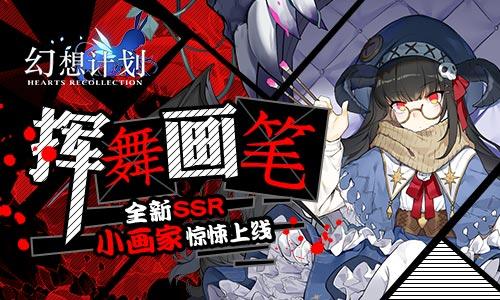挥舞画笔 《幻想计划》全新SSR小画家惊悚上线