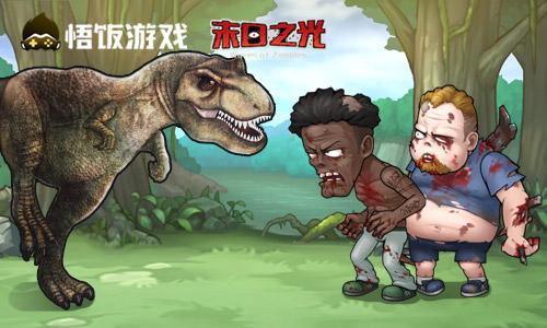 恐龙+丧尸哪个更恐怖?《末日之光》万圣引爆常州恐龙园