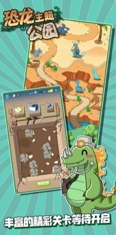 恐龍主題公園破解版下載冒險經營手游